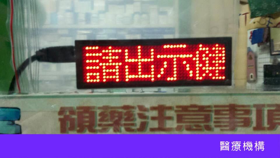 宜蘭LED彩色字幕機、電視牆、跑馬燈-祐程(正宇)科技工坊-LED全彩字幕機