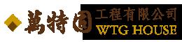 萬特固專業抓漏工程/桃園防水抓漏/中壢壁癌處理/八德水電工程
