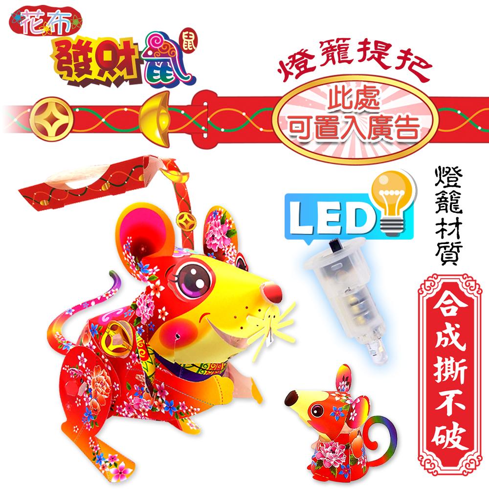 花布發財鼠-DIY摺紙燈籠