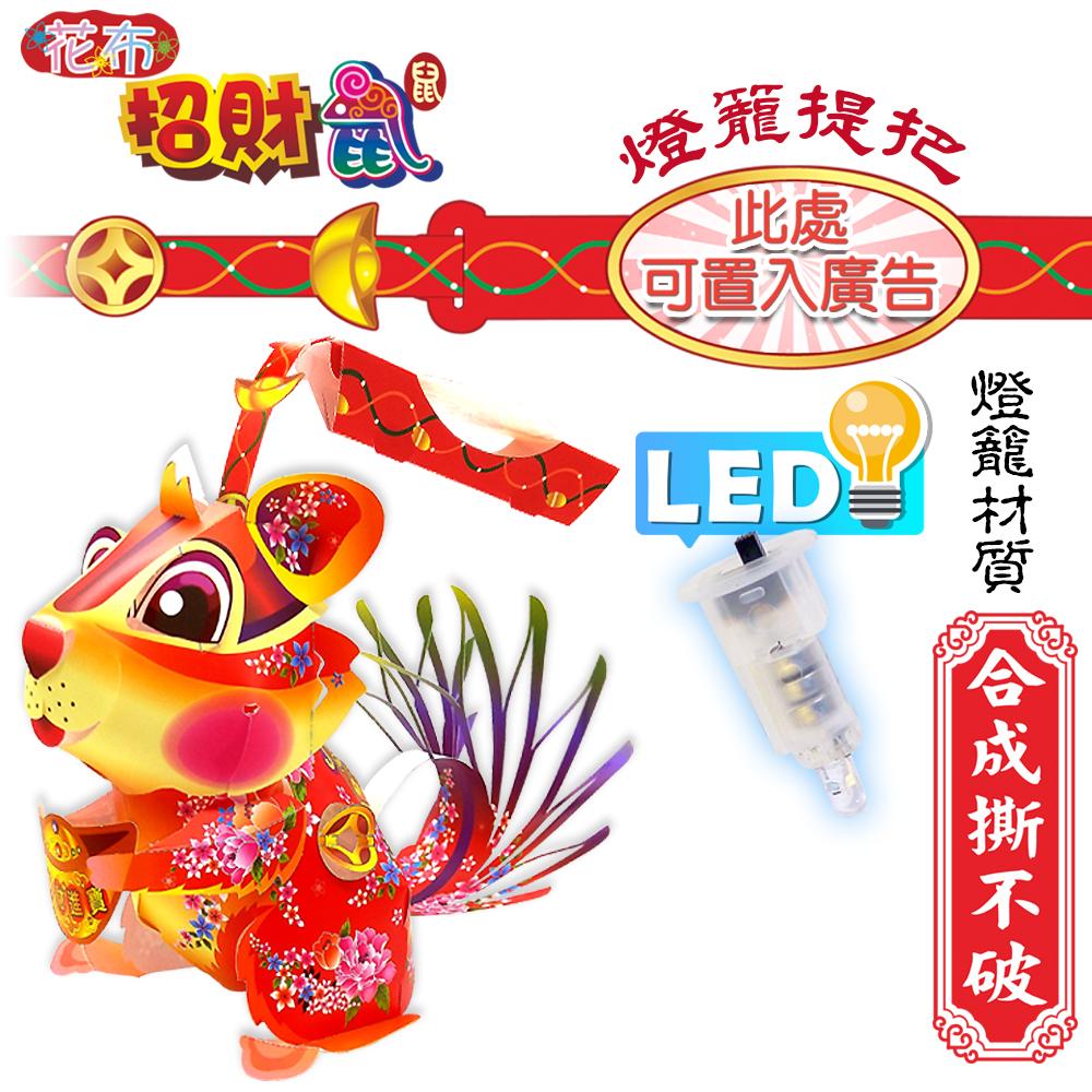 花布招財鼠-DIY摺紙燈籠