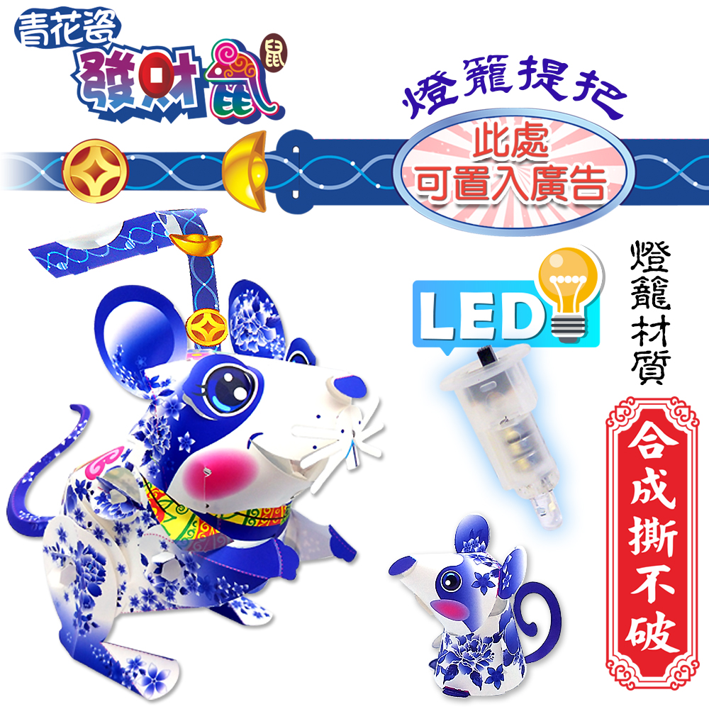 青花瓷發財鼠-DIY摺紙燈籠