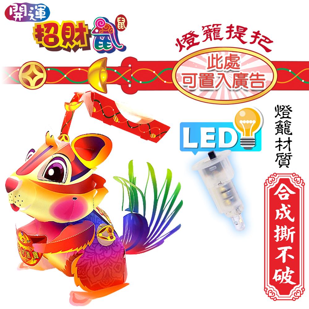 開運招財鼠-DIY摺紙燈籠