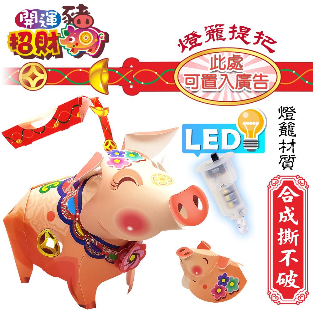 開運招財豬-DIY摺紙燈籠