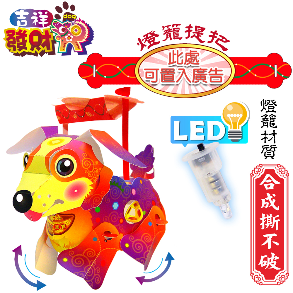 吉祥發財狗-DIY摺紙燈籠