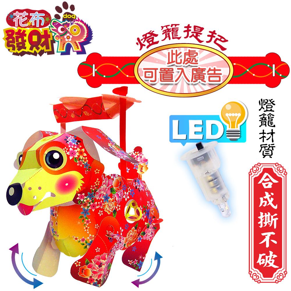 花布發財狗-DIY摺紙燈籠