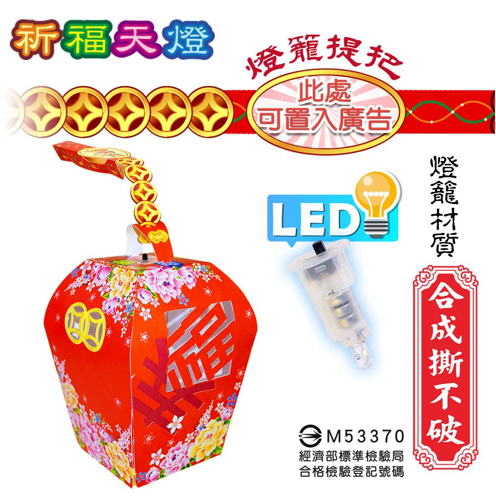 花布祈福天燈-DIY摺紙燈籠