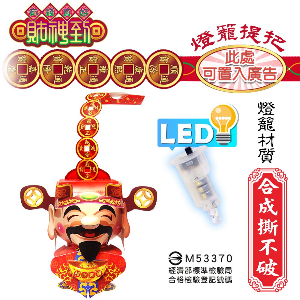 財神到-DIY摺紙燈籠