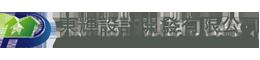 東輝設計開發有限公司-鋼構屋,活動屋,木屋興建