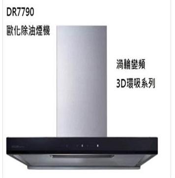 渦輪變頻系列  DR-7790SXL  DR-7790SXXL 倒T式  排風量