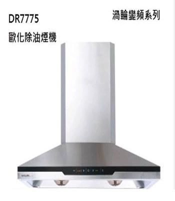 渦輪變頻系列    DR-7775SXL   排風量 20 倒T式  (TUBO)