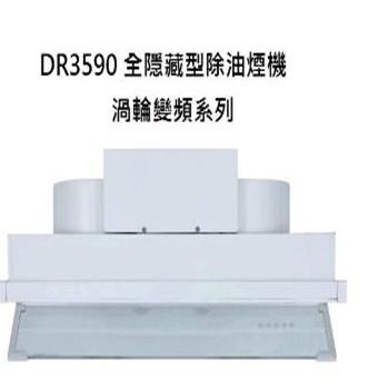 渦輪變頻系列    DR-3590L DR-3590XL    觸控隱藏式   排