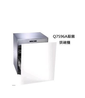 崁門板系列 Q-7596A Q-7596AML 崁門板烘碗機 臭氧殺菌