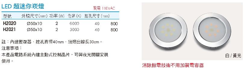 LED 單點觸控燈系列