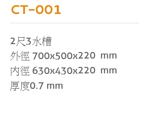 CT-001