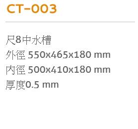 CT-003