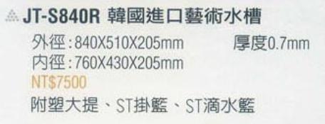 JT-S840R