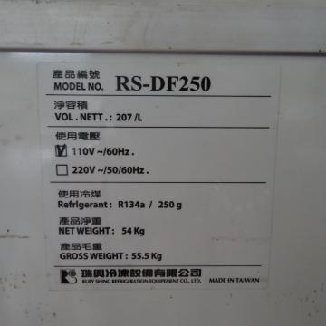 商用冷凍冷藏冰箱(三