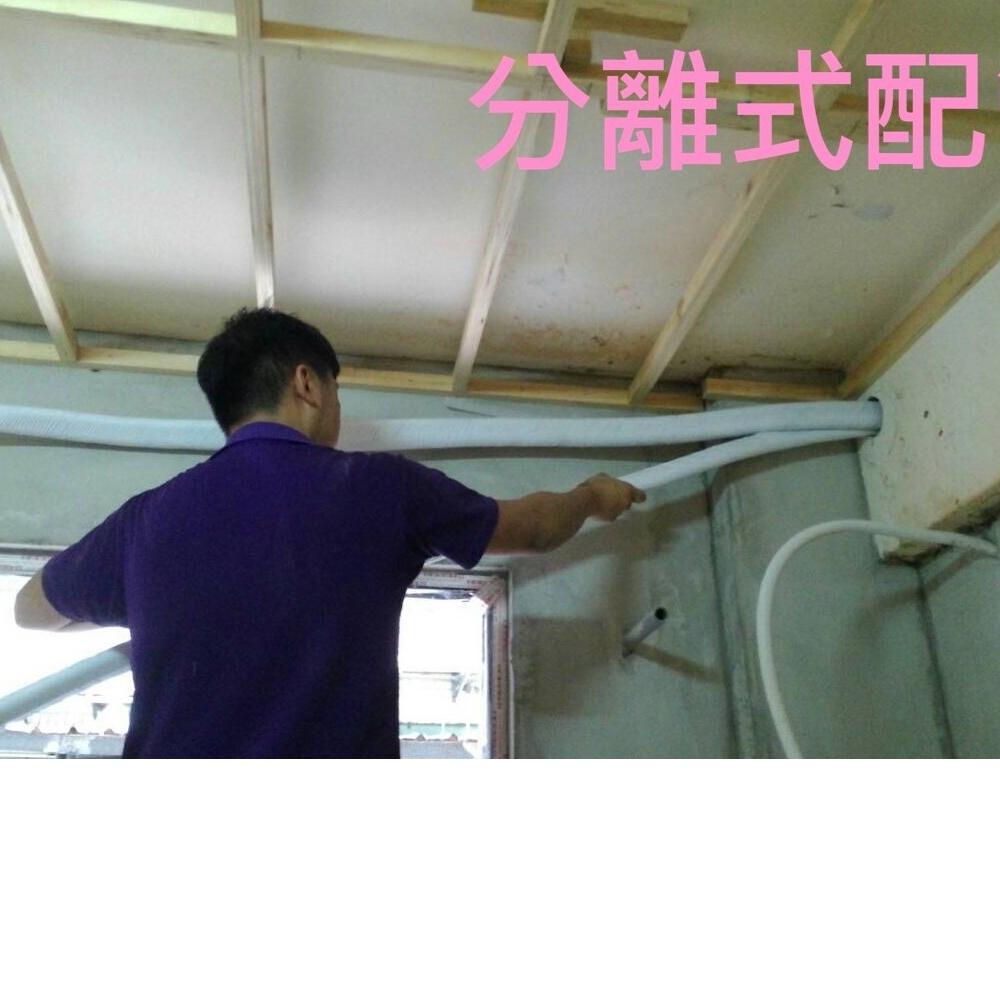 台北冷氣安裝-分離式