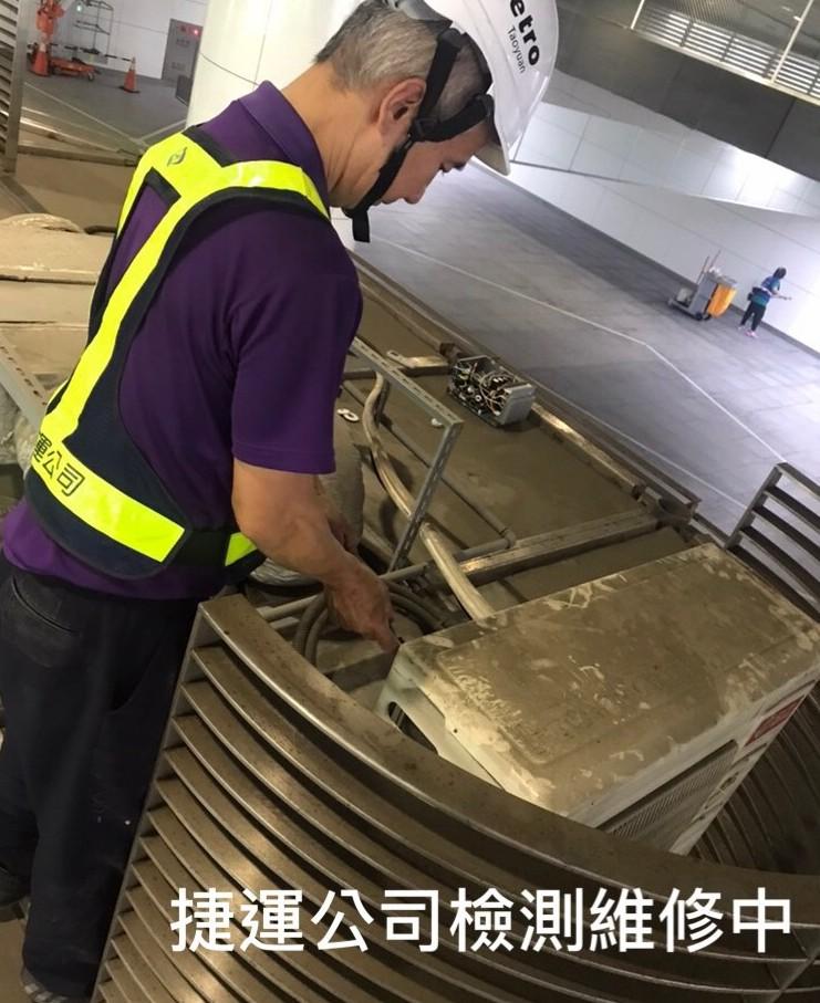 捷運公司水電檢測維修