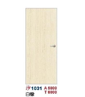 新思潮厚板 白橡 沙 1031