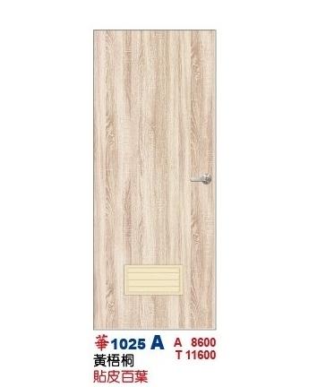華麗新潮立體壓紋厚板 黃梧桐 華1025A