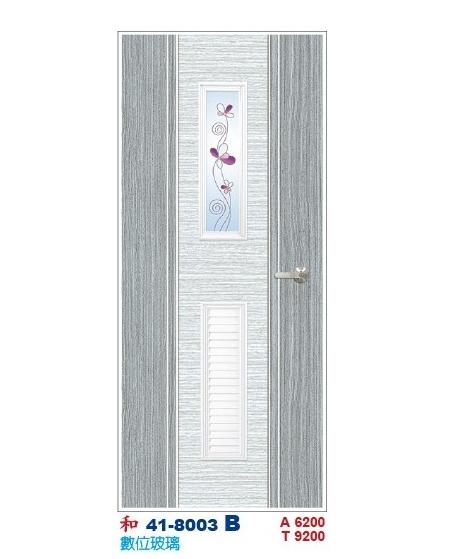數位玻璃浴廁門 和41 -8003 B