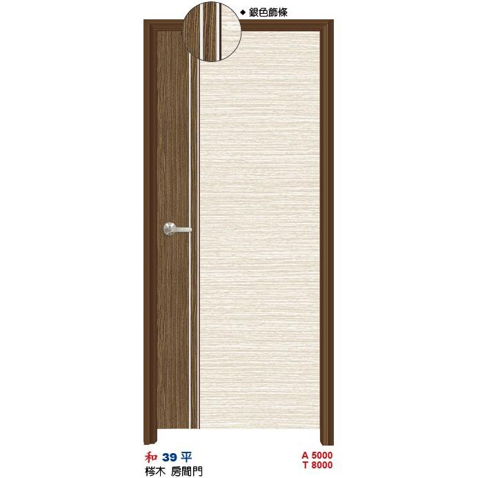 梣木房間門 和39 平