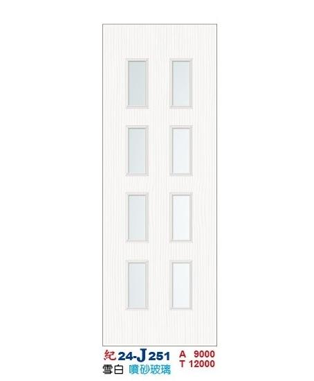 噴砂玻璃房間門 紀24-J251