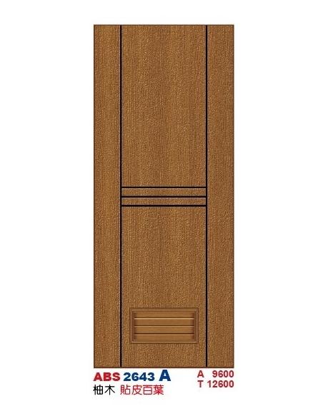 貼皮百葉浴廁門  ABS 2643A