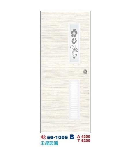 采晶玻璃浴廁門 秋56-1005 B