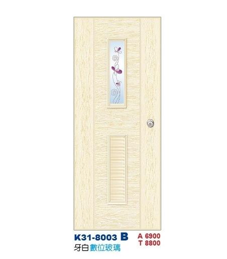 數位玻璃浴廁門-防潮門K31-8003 B
