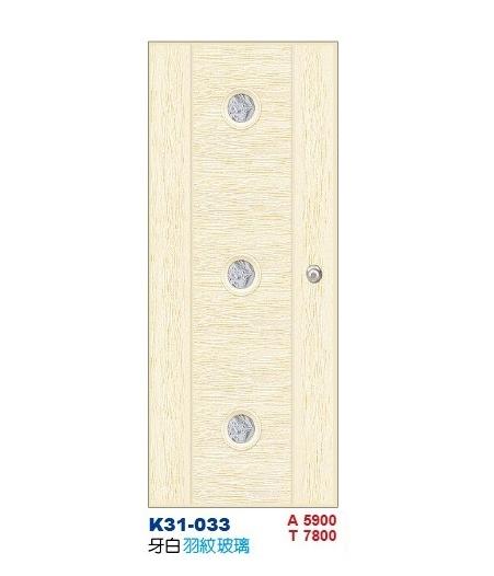 羽紋玻璃房間門-防潮門K31-033