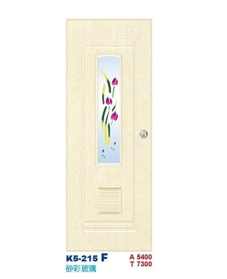 砂彩玻璃浴廁門-塑鋼門K5-215 F