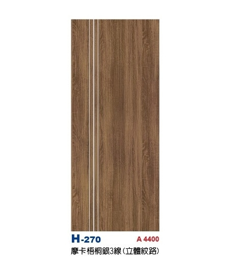 摩卡梧桐銀3線(立體紋路)房間門 H-270