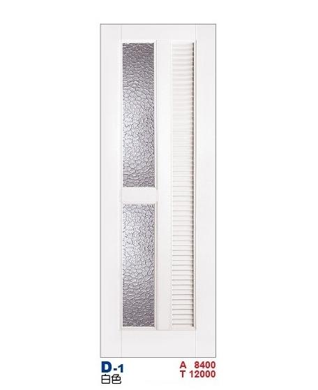 白色浴廁門 D-1 晶鑽塑鋼門