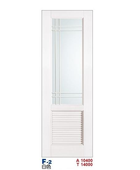 白色浴廁門  F-2 晶鑽塑鋼門