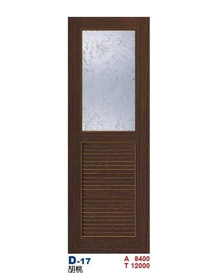 胡桃浴廁門 D-17 晶鑽塑鋼門