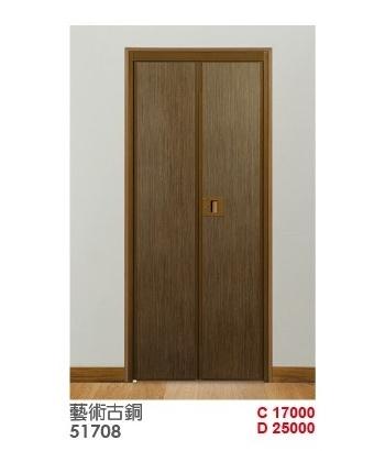 藝術古銅 51708 鋁合金折門