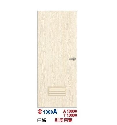 雷克拉鑲花厚板 白橡 雷1060A