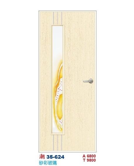 砂彩玻璃房間門 潮35 -624