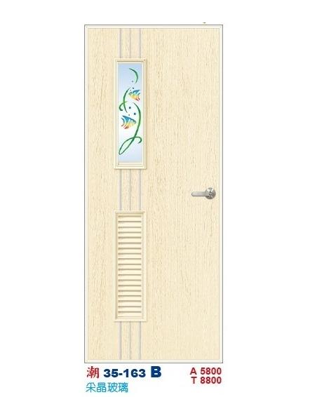 彩晶玻璃浴廁門 潮35 -163B