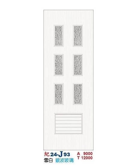 銀波玻璃浴廁門 紀24-J93