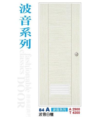 浴廁門 波音系列 84A