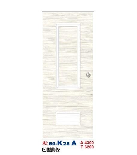 凹形飾條浴廁門 秋56-K25 A
