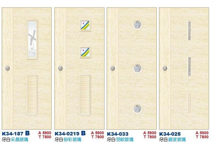 采晶玻璃浴廁門-防潮門K34-187 B