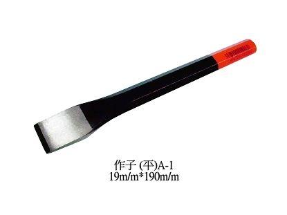 作子(平)A-1 1