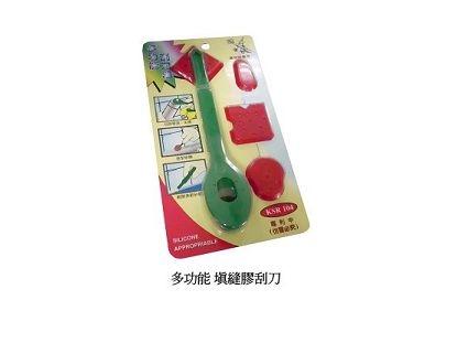 多功能填縫膠刮刀