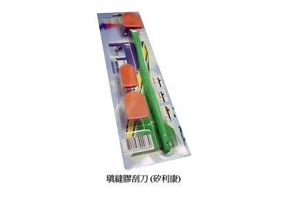 填縫膠刮刀(矽利康)