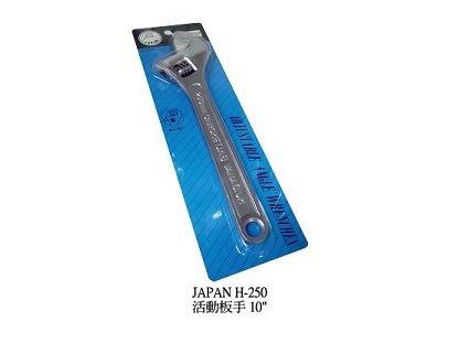 JAPAN H-250 活動板手10吋