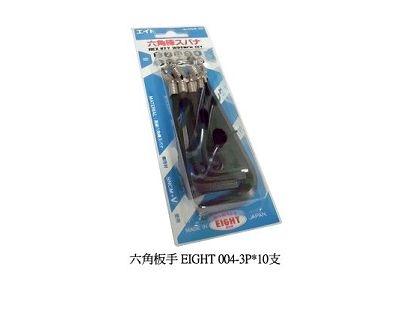 六角板手 EIGHT 004-3Px10支